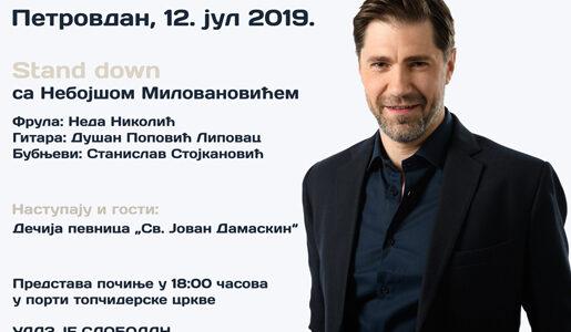 Најава: Петровданске свечаности у Топчидерској цркви