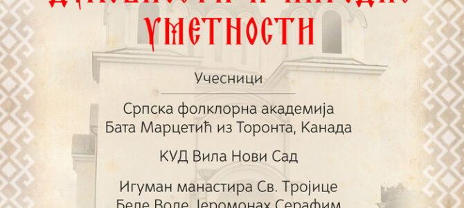 Најава: Концерт у Петроварадину