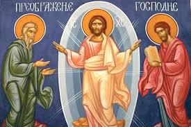 Сутра је Преображење Господа Бога и Спаса нашег Исуса Христа