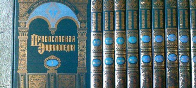 """Изашао 54. том """"Православне енциклопедије"""""""