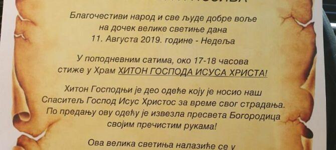 Најава: Хитон Господњи од недеље у Николајевској цркви у Земуну