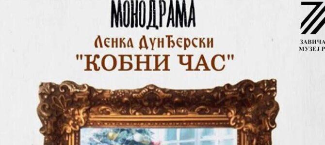 """Најава: Представа """"Ленка Дунђерски – кобни час"""""""