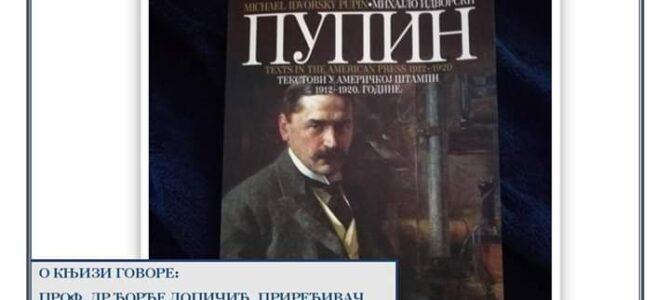 Најава: Књижевно вече у манастиру Раковцу