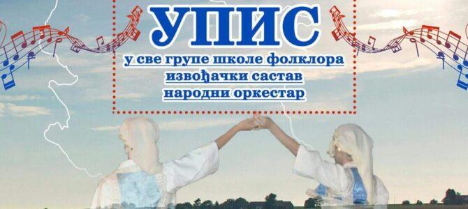 """Најава: АНИП """"Бранко Радичевић"""" Рума врши упис нових чланова"""