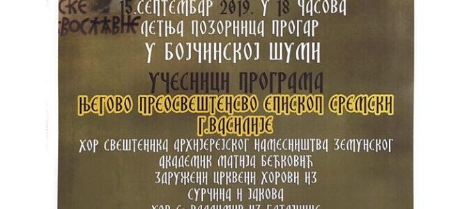 Најава: Прослава 800 година аутокефалности СПЦ у организацији Архијерејског намесништва земунског