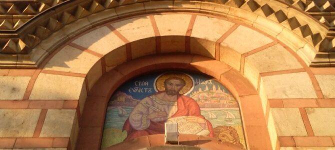 Одбор за верску наставку АЕМ: Саборни призив Светог Духа пред школу