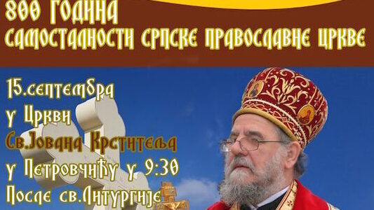Најава: Епископ сремски г. Василије у Петровчићу