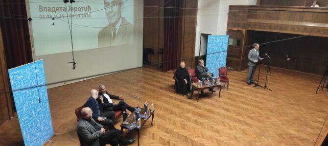 Одржана Академија посвећена академику Владети Јеротићу