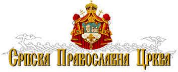 Осам векова аутокефалности Српске Православне Цркве