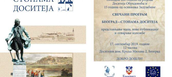 """Најава: Свечани програм """"Београд – стопама Доситеја"""""""
