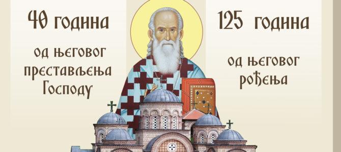 Најава: Освећење тропрестолне заветне цркве Преподобног Јустина Ћелијског
