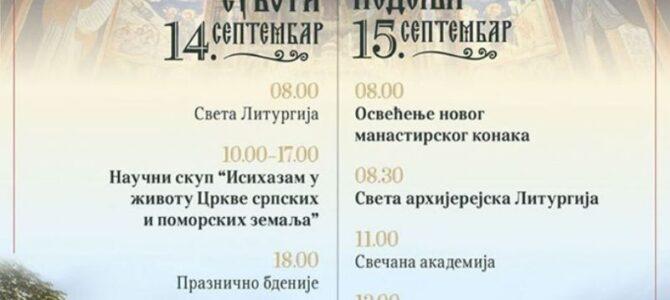 Најава: Манастир Тумане слави 630 година постојања