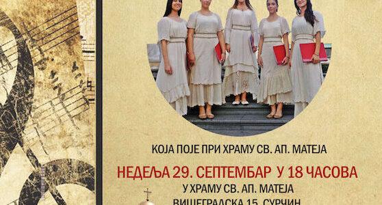 """Подсећање: Концерт певачке групе """"Везак"""""""