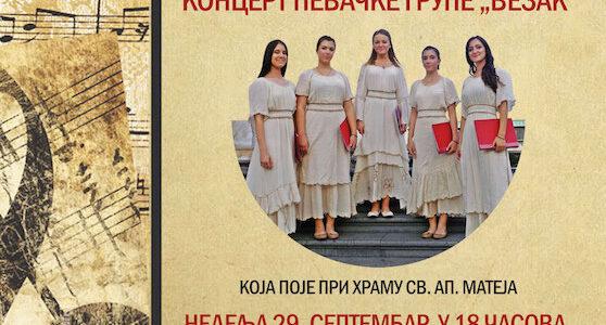 """Најава: Концерт певачке групе """"Везак"""""""