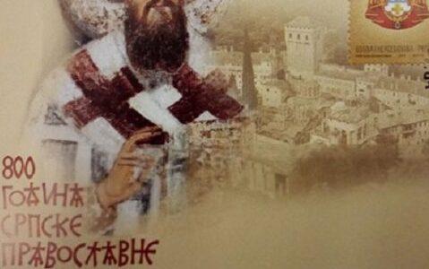 У сусрет јубилеју Српске Православне Цркве