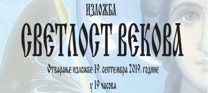 Најава: Изложба студената Академије СПЦ за уметности и консервацију