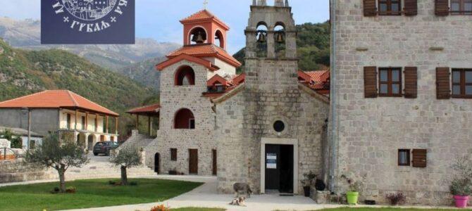 Најава: Патријарх српски г. Иринеј на прослави јубилеја Манастира Подластва
