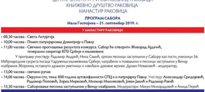 Најава: 9. Сабор духовне поезије у Манастиру Раковицa