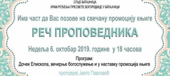 Најава: Промоција књиге у Батајници