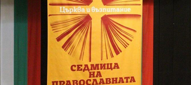 Седмица православне књиге 2019.
