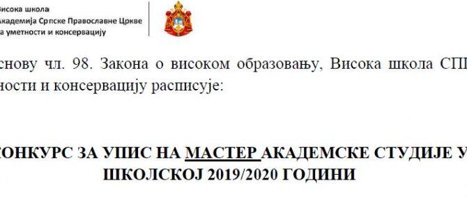 Обавештење: Академија СПЦ расписује Конкурс за упис на мастер студије