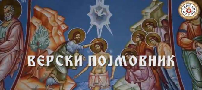 Нова емисија: ВЕРСКИ ПОЈМОВНИК