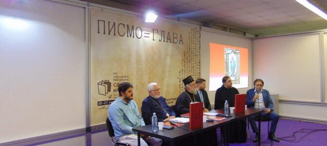 """Монографија """"Саборна црква Светог оца Николаја – Сремски Kарловци"""""""