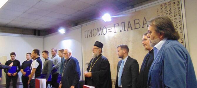 """Промоција монографије """"Саборна црква Светог оца Николаја – Сремски Kарловци"""""""