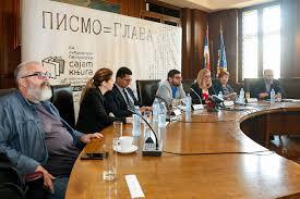 Почиње 64. Међународни београдски сајам књига