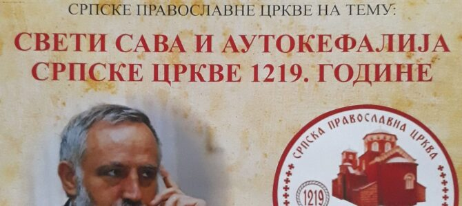 """Најава: Предавање """"СВЕТИ САВА И АУТОКЕФАЛИЈА СРПСКЕ ЦРКВЕ 1219"""" у Шиду"""