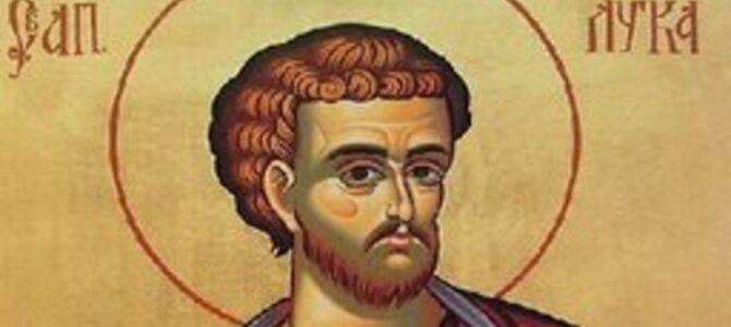 Свети апoстол Лука