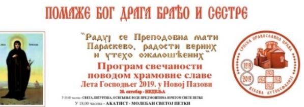 Подсећање: Храмовна слава у Новој Пазови