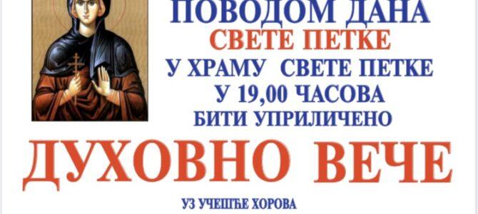 Најава: Духовно вече у храму Свете Петке у Новој Пазови