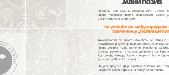Јавни позив за учешће на међународном квиз такмичењу Немањићи