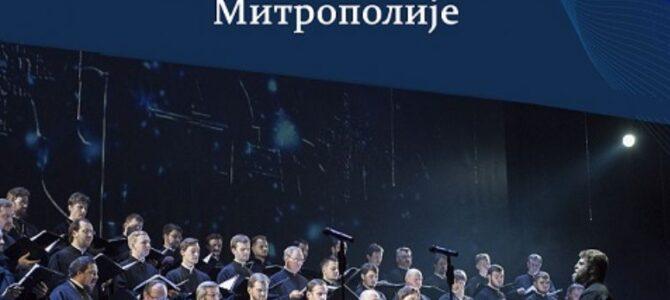 Најава: Концерт хора свештеника Mитрополије Санкт Петербуршке у Београду