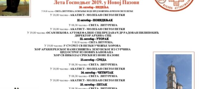 Најава: Храмовна слава у Новој Пазови