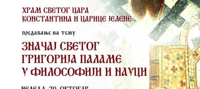 """Најава: Предавање на тему """"Значај Светог Григорија Паламе у философији и науци"""""""
