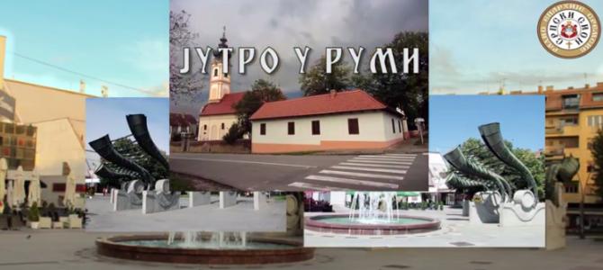 """Емисија: """"ЈУТРО У РУМИ"""" (епизода 13)"""