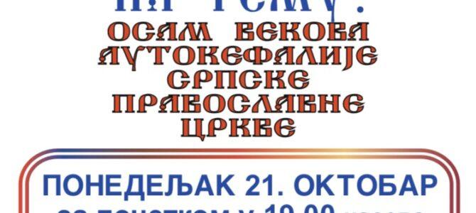 Најава: Предавање у храму Свете Петке у Новој Пазови