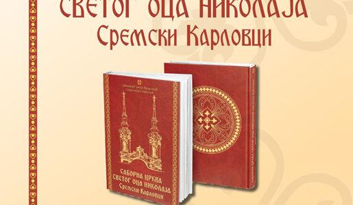 """Подсећање: Промоција монографије """"Саборна црква Светог оца Николаја – Сремски Kарловци"""""""