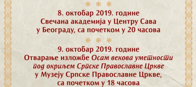 Најава: Осам векова аутокефалности Српске Православне Цркве