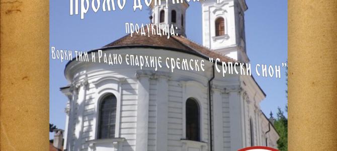 """Најава: Промо документарни филм """"ФРУШКОГОРСКИ МАНАСТИРИ, ДАНАС"""""""