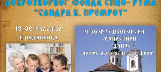 Најава: Изложба и радионица – МЕЂУГЕНЕРАЦИЈСКО ЗАЈЕДНИЧАРЕЊЕ