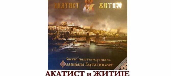 Најава: Промоција књиге у Петроварадину