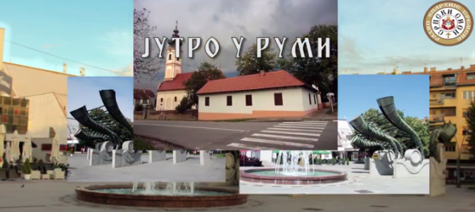 """Емисија: """"ЈУТРО У РУМИ"""" (епизода 16)"""