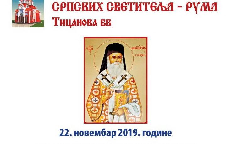 Најава: Прослава Светог Нектарија Егинског у храму Сабора српских светитеља у Руми