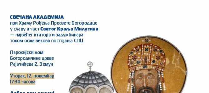 Најава: Земун прославља 800 година аутокефалности Српске Православне Цркве