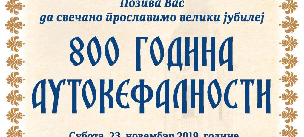 Најава: Обележавање 8 векова аутокефалије СПЦ у Руми под покровитељством Општине Рума
