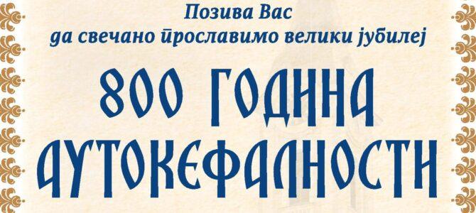 Подсећање: Распоред током обележавања 8 векова аутокефалије СПЦ у Руми
