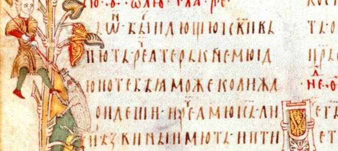 Најава: Мирослављево јеванђеље у Народном музеју од 19-29. децембра